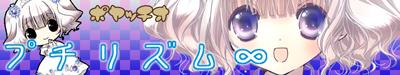 プチリズム∞/ポヤッチオ